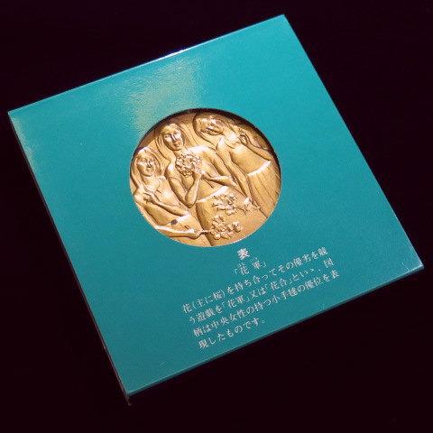 【銅メダル】 昭和63年 桜の通り抜け丹銅メダル 造幣局製 (未使用)