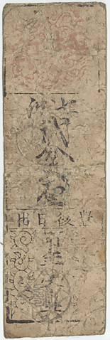 【古紙幣類】 藩札 豊後日出藩 七銭二分五厘 文化5年 (佳品)