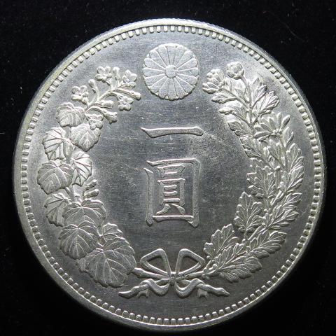 【近代銭】 円銀 明治18年 (未〜準未使用)