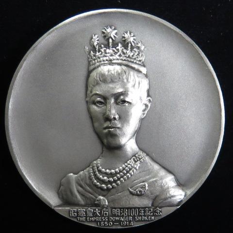 【銀メダル】 明治100年記念 昭憲皇太后純銀メダル 1968年 (未使用)