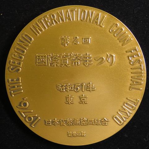 【銅メダル】 第2回国際貨幣まつり記念銅メダル 1976年 (未使用)