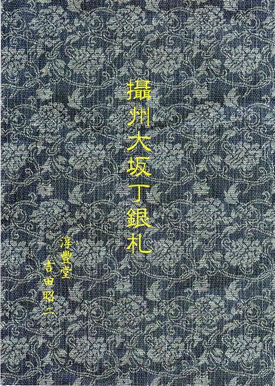 摂州大坂丁銀札