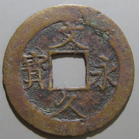 文久永宝 真文繊字 密鋳銭 赤銅質 (美品)