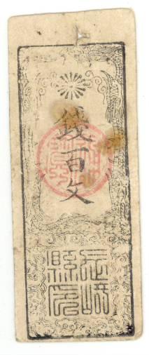 【古紙幣類】 府県札 長崎県 銭百文 (極美品)