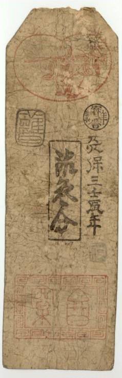 【古紙幣類】 伊予 高松藩 銀三分 天保3年 ヘゲ(佳〜並)