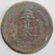 【中国銅幣】 河南省造50文 民国20年 (上品)