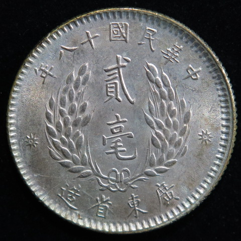 【中国銀幣】 広東省造2毛 民国18年 (未使用)