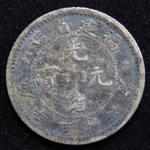 【中国銀幣】 光緒元宝 福建省造3分6厘 トーン(上品)