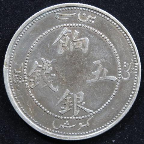 【中国銀幣】 餉銀5銭 背圏文 トーン(美品)
