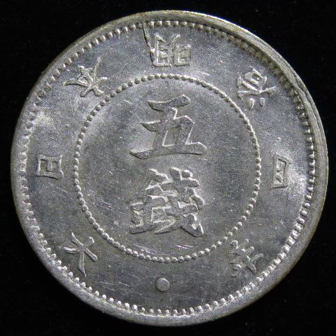 【近代銭】 旭日大字5銭銀貨 明治4年 後期 (未使用)