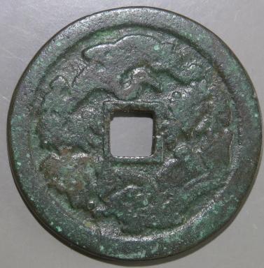 【絵銭】 南部蓬莱恵美須 通用式 銅銭 古鋳 小錆(美品)