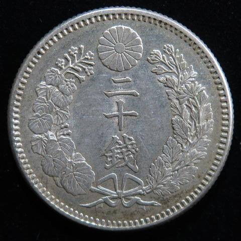 【近代銭】 竜20銭銀貨 明治25年 (極美品)