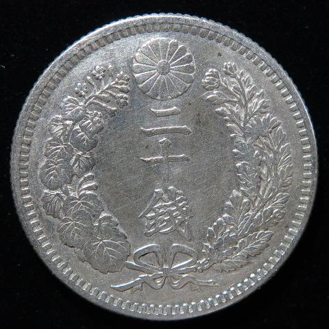 【近代銭】 竜20銭銀貨 明治33年 (美品)