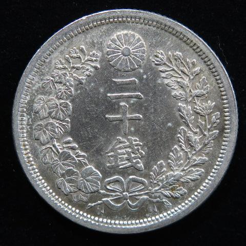 【近代銭】 竜20銭銀貨 明治7年 (極美品)