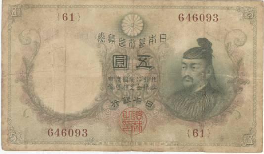 【近代紙幣】 透し大黒5円札 (上品)