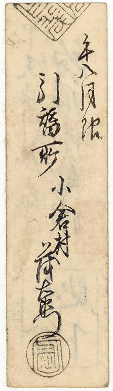 【古紙幣類】 三河 小倉地下 銀一匁預 (美品)