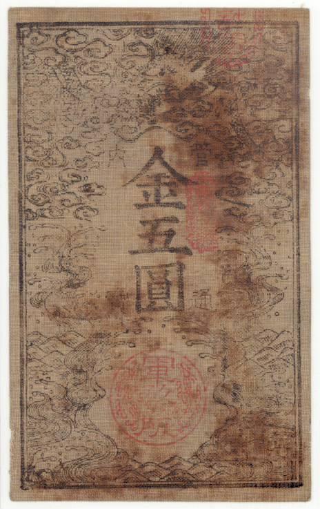 【近代紙幣】 西郷札 金五円 明治10年 シミ(未使用)