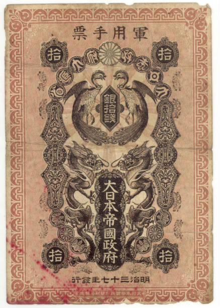 【近代紙幣】 日露軍票 銀十銭 明治37年 小ホツレ(上〜佳品)