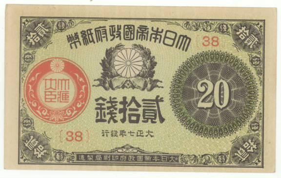 【近代紙幣】 大正小額20銭札 大正7年 (準未使用)