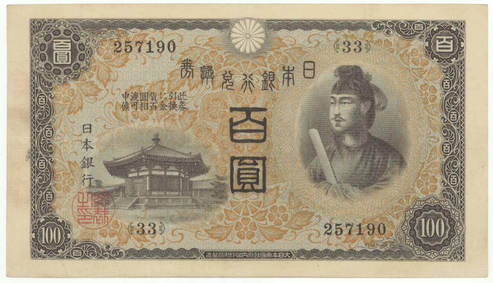 【近代紙幣】 1次100円札 (準未〜極美品)
