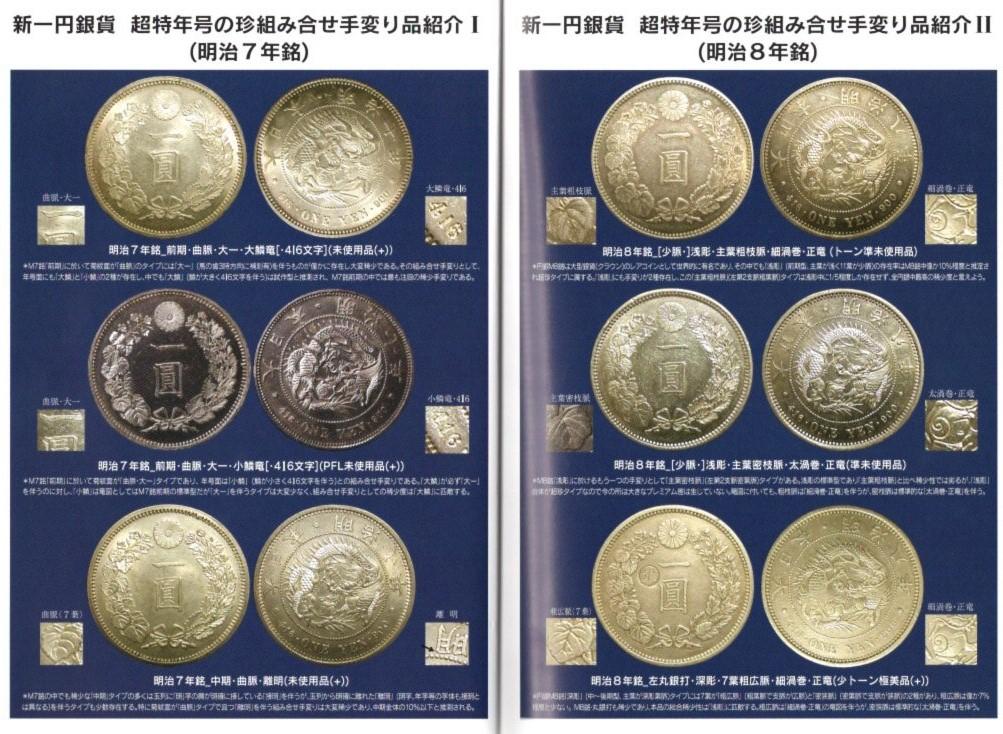 【第2版】 日本の近代銀貨 一円銀貨の部