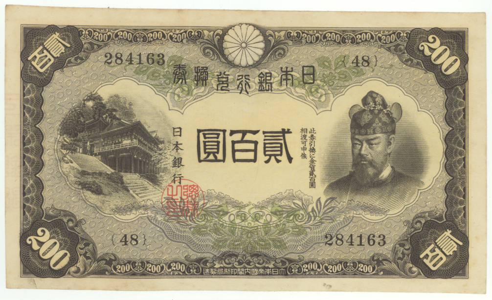 【近代紙幣】 藤原200円札 小シミ(準未使用)