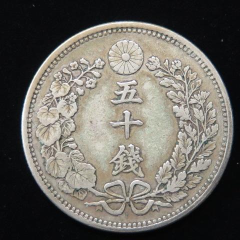 【近代銭】 竜50銭銀貨 明治18年 (美品)