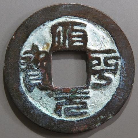 【鐚銭】  和鋳鐚 順平元宝 (美品)
