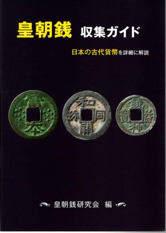 皇朝銭 収集ガイド