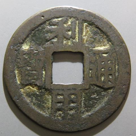 【明朝銭】 利用通宝 背二厘 (上品)