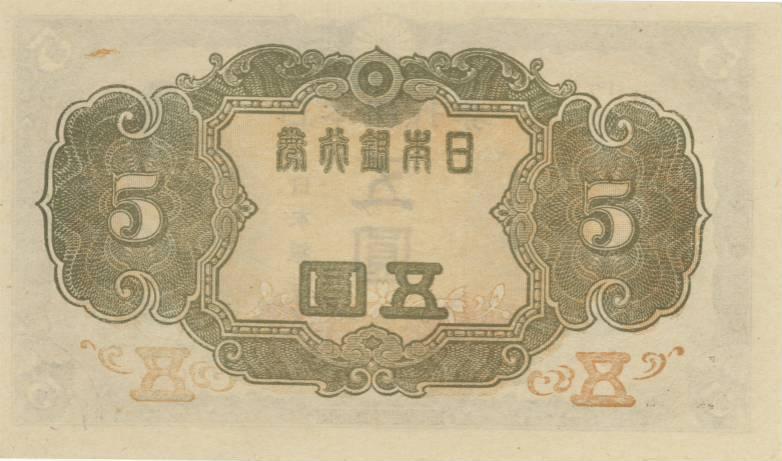 【近代紙幣】 4次5円札 赤番#97 (完全未使用)