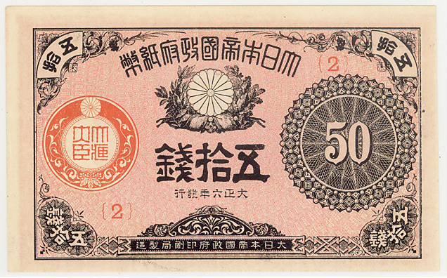 【近代紙幣】 大正小額50銭札 大正6年 (完全未使用)