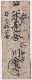 【古紙幣類】 東海道金谷宿川会所 米一合 白札 (美品)