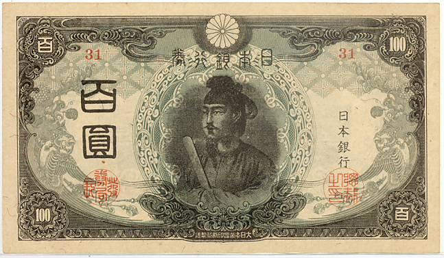 【近代紙幣】 3次100円札 (未使用)