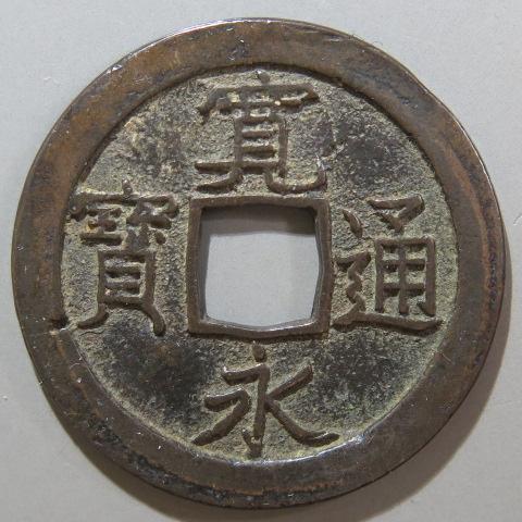 【寛永通宝】 新寛永 マ頭通 背仙 (美品)