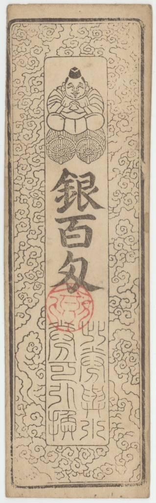 【古紙幣類】 土佐高知藩 銀百匁 土州銀券所 (極美品)