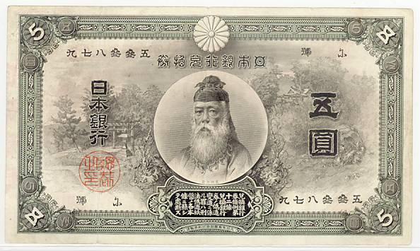 【近代紙幣】 中央武内5円札 明治32年 (極美〜美品)