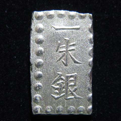 【古金銀】 明治川常一朱銀 Xs (極美〜美品)