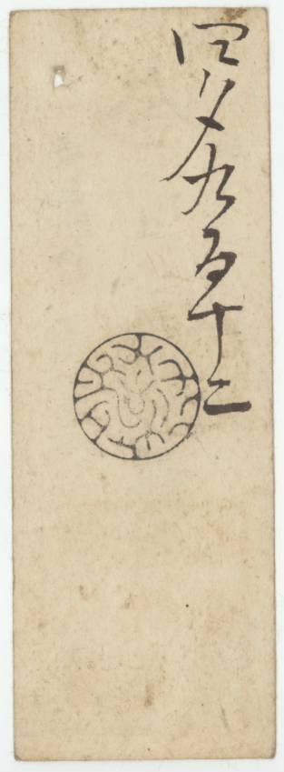 【古紙幣類】 松代藩 金一分手形 (極美品)