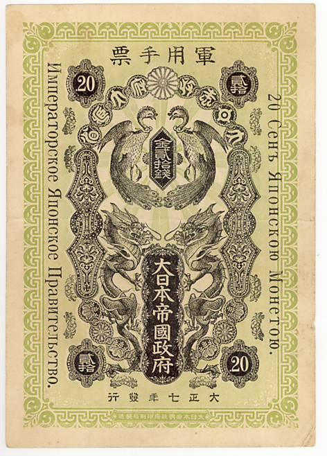 【近代紙幣】 シベリア出兵軍票金二十銭 大正7年 (極美品)