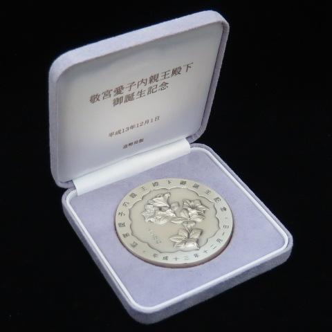 【銀メダル】 敬宮愛子内親王殿下御誕生記念 純銀メダル 2002年 造幣局製 (未使用)