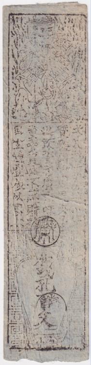 【古紙幣類】 信州 飯田藩 銭百文 元禄17年 青札 (極美品)