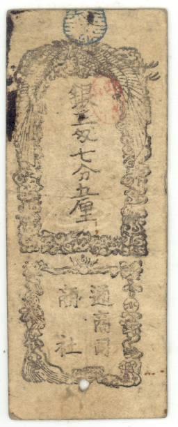【古紙幣類】 通商司商社 銀三匁七分五厘 小汚レ(上品)