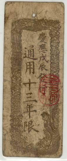 【古紙幣類】 太政官札 金一朱 (上品)