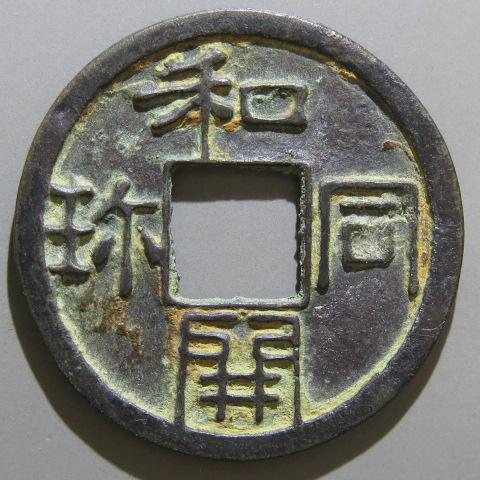 【皇朝銭】 和同開珎 中字 広穿 (美品)