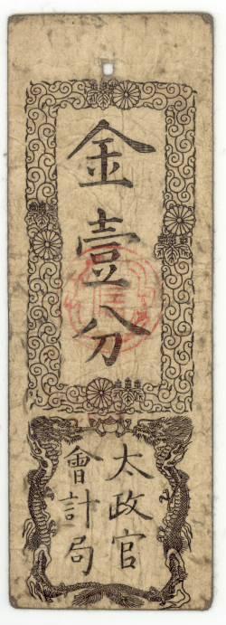 【古紙幣類】 太政官札 金一分 (美品)