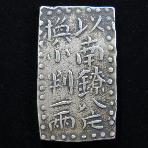 【古金銀】 古南鐐二朱銀 明和大型 額縁 (美品)