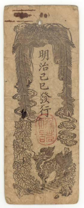【古紙幣類】 民部省札 金二分 (上品)