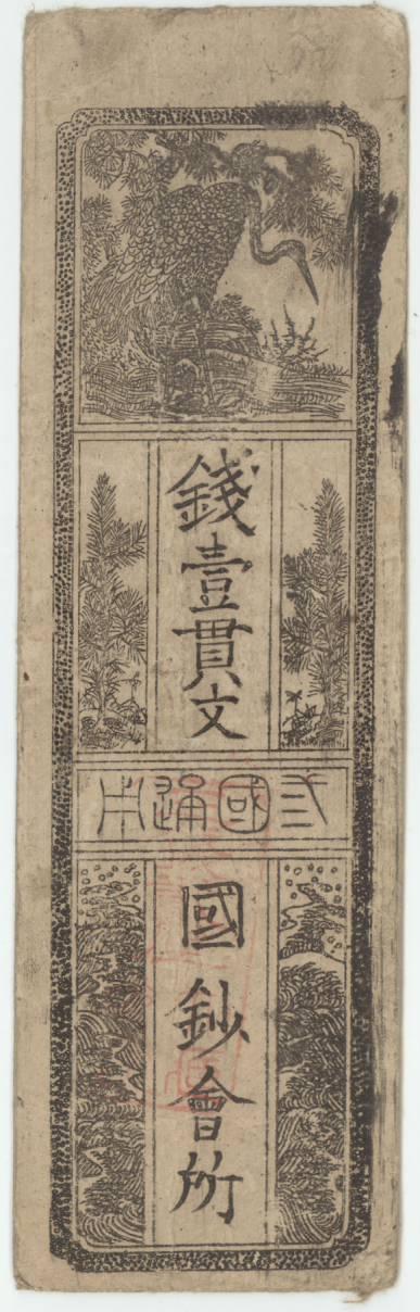 【古紙幣類】 薩摩藩 国鈔会所 銭一貫文 (極美品)