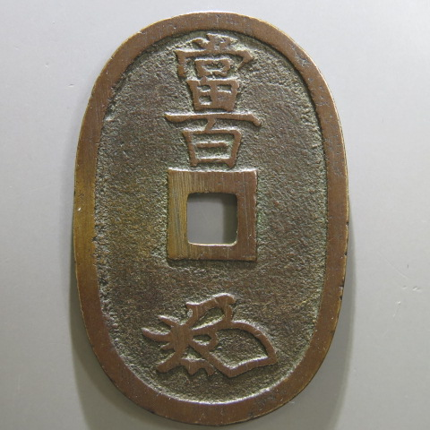 天保通宝 不知広郭手 赤銅質 (美品)
